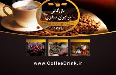 قهوه - قهوه سبز - بازرگانی برادران صفری