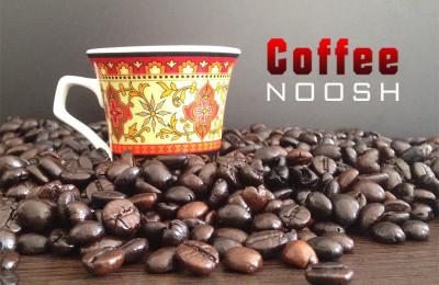 قهوه-coffee