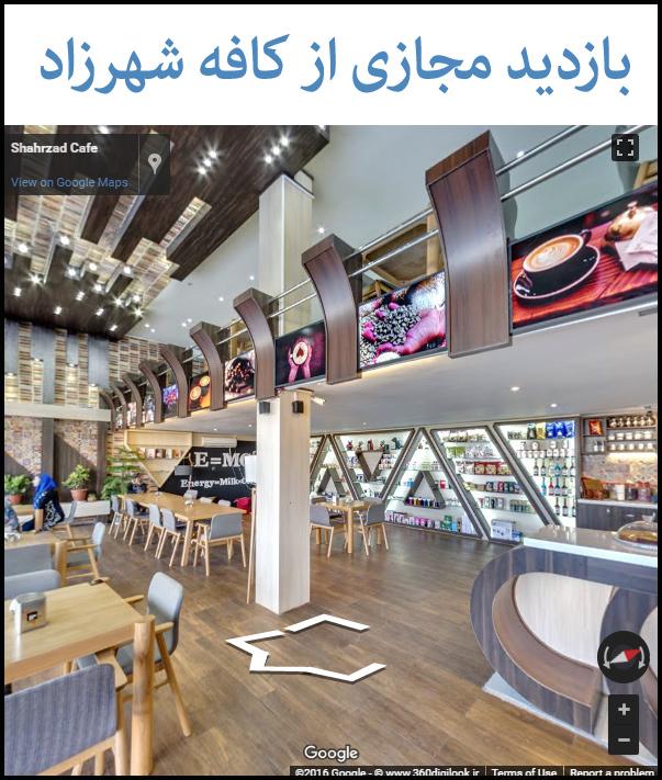 کافه شهرزاد